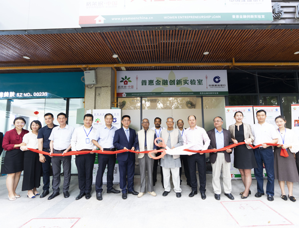 Yunus Opens Grameen China Branch in Shenzhen,  China